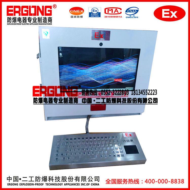 一体式防爆电脑柜控制箱