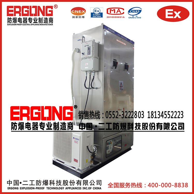 不锈钢304材质防爆防腐正压柜带空调