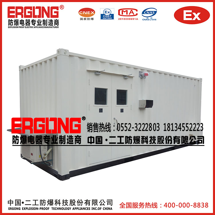 防爆分析小屋集装箱改造项目