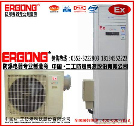 防爆空调柜机