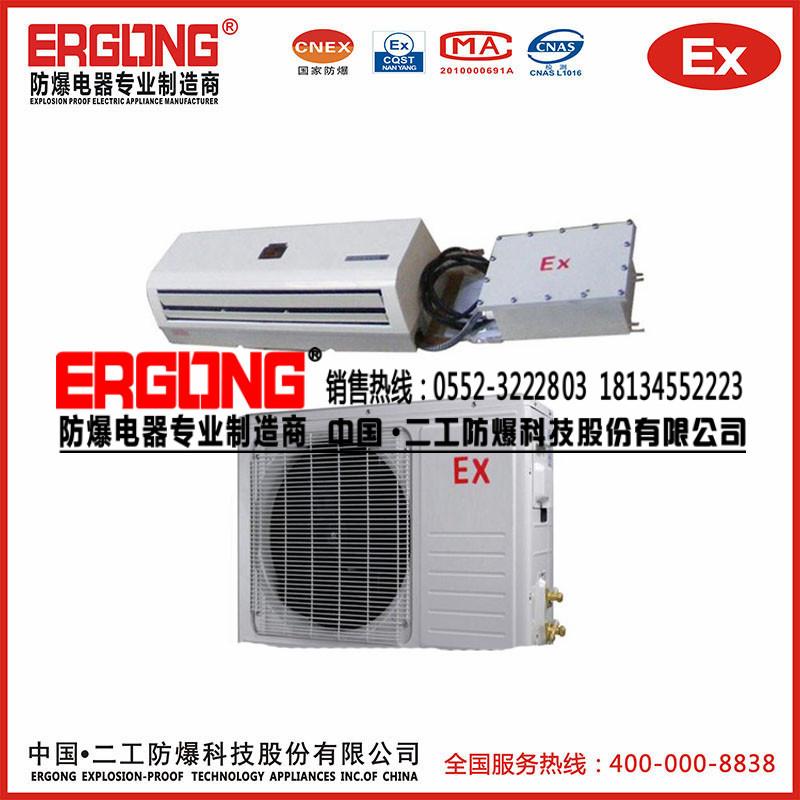 1.5匹防爆挂式空调220V美的(格力)