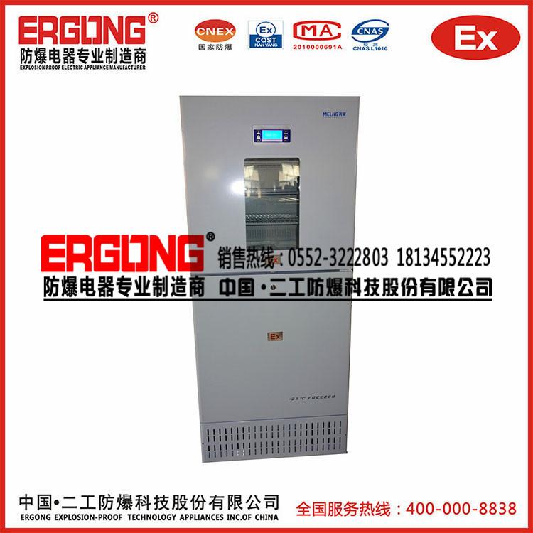 防爆冰箱冷藏冷冻400升