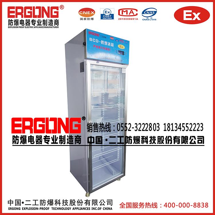 防爆冷藏冰箱300升立式实验室专用冰箱