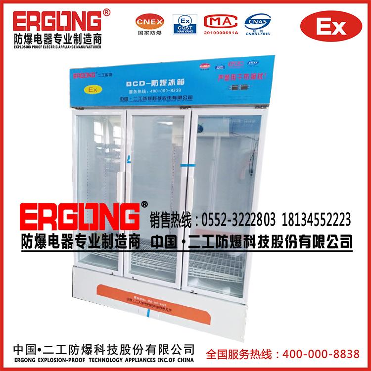实验室专用防爆三门冰箱1100升