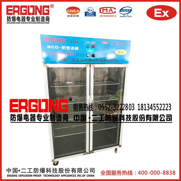 二工防爆定做实验室冷藏型冰箱650升定做