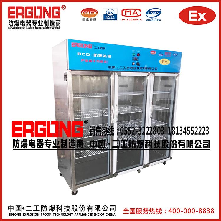 1500升大容量防爆冷藏冰箱二工定做