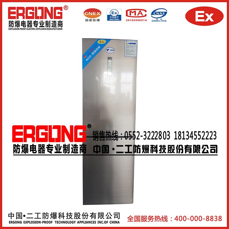 500升防爆冷藏冷冻型冰箱BCD系列