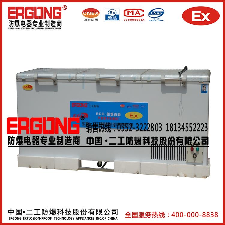 卧式大容量防爆冰箱