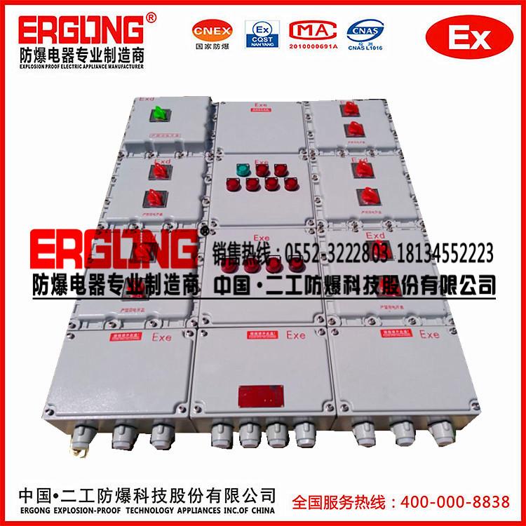 铸铝拼体防爆配电箱二工生产