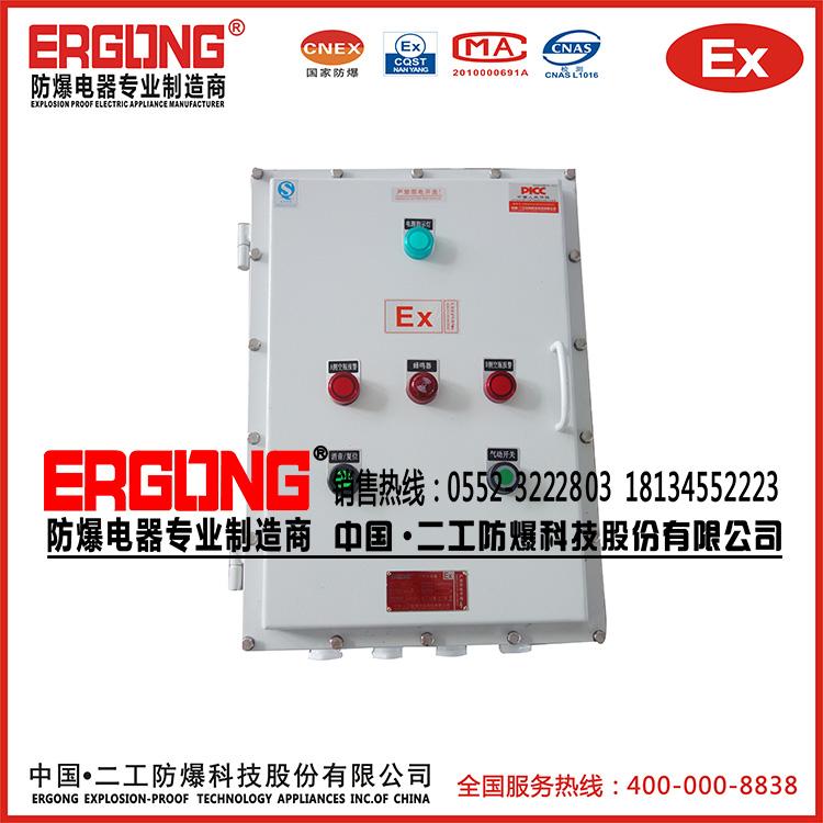 碳钢防爆操作控制箱