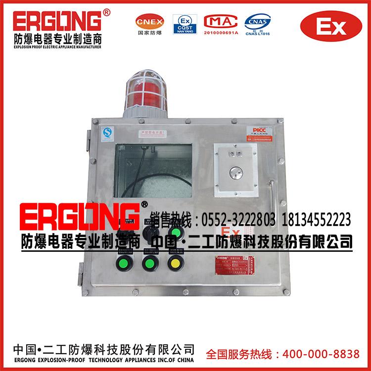 触摸屏不锈钢防爆配电箱带报警功能