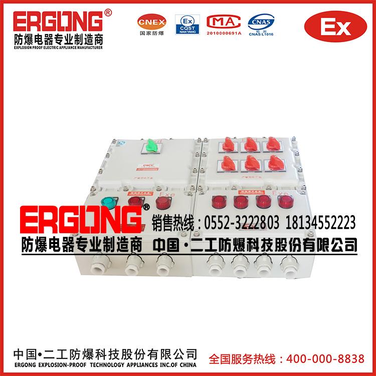 3回路防爆电伴热带配电箱