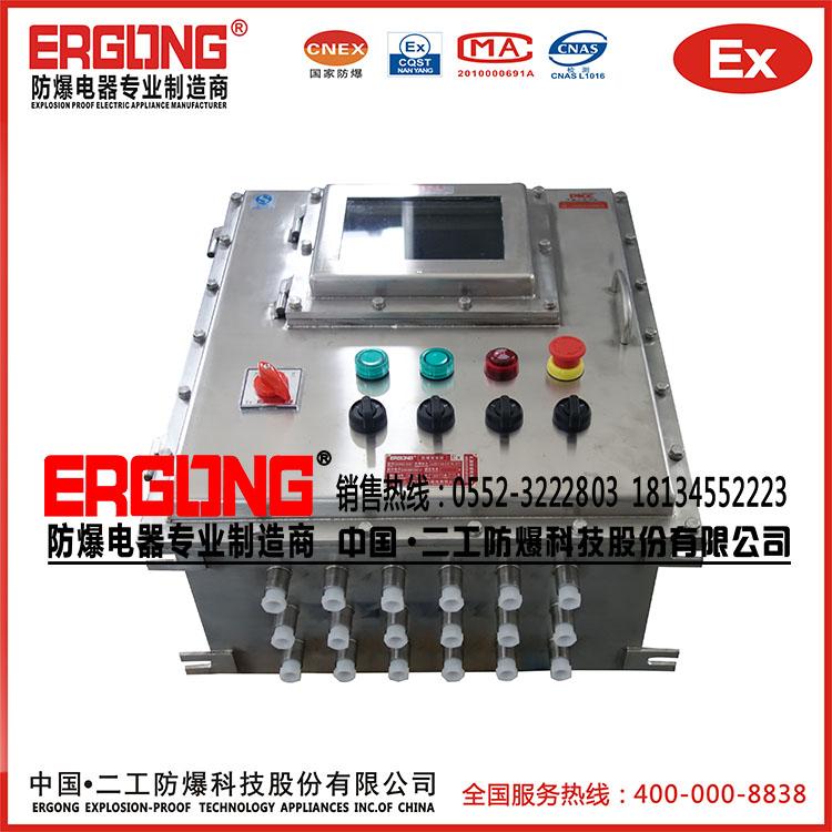 316不锈钢防爆触摸屏配电柜