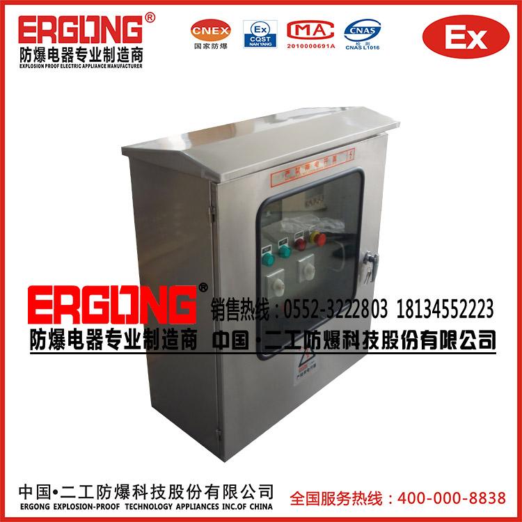 不锈钢防爆电气箱带防护罩