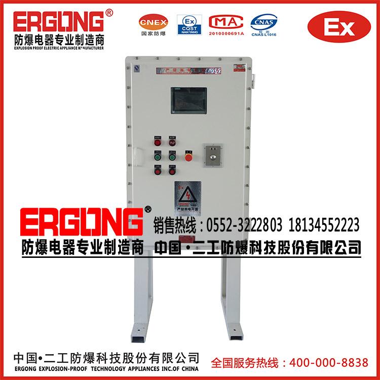 防爆配电柜鼠标操作触摸屏